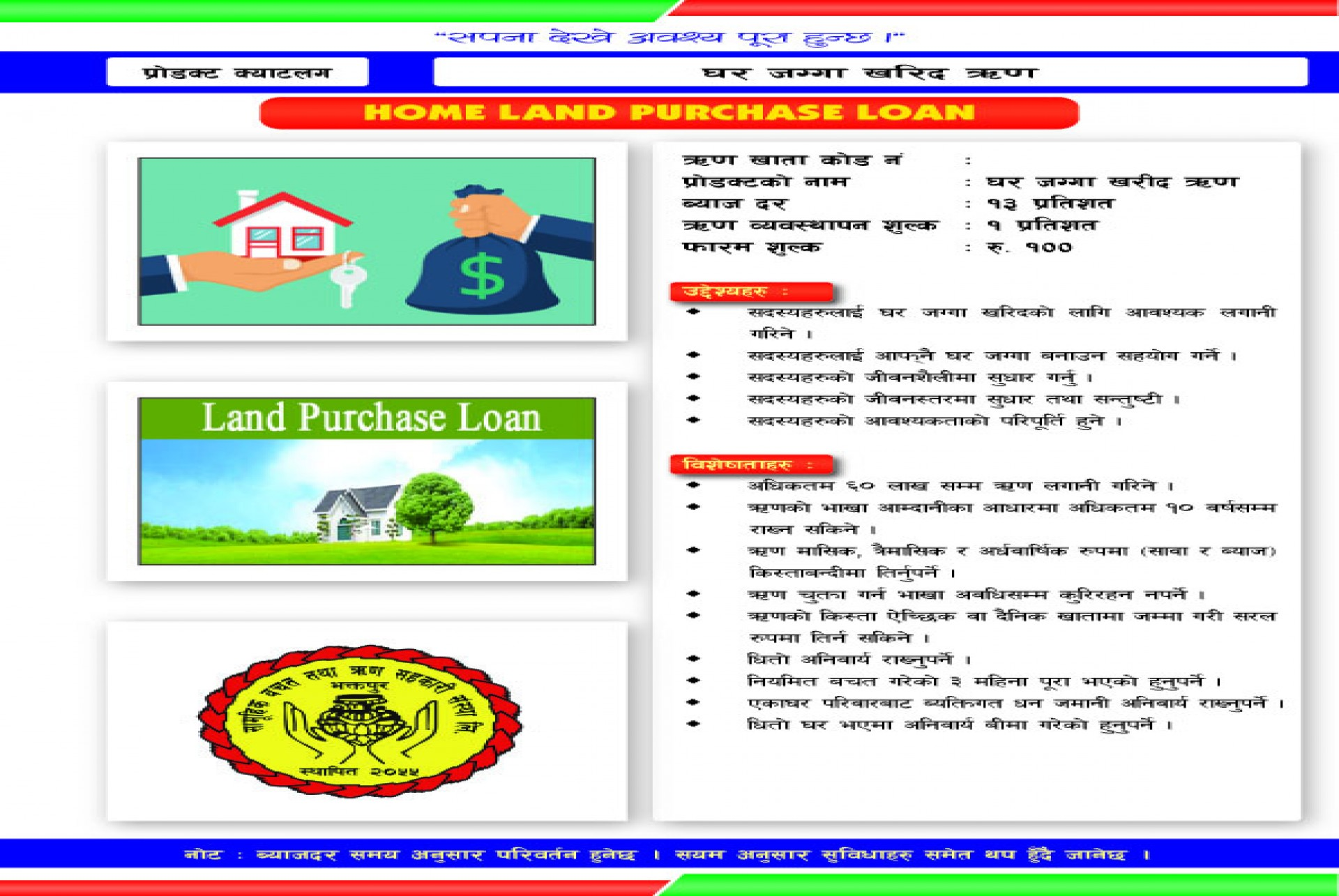 Housing And Home Land Purchases Loan